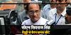 सीएम शिवराज सिंह दिल्ली से बैरंग वापस लौटे, केंद्रीय नेतृत्व को विश्वास में नहीं ले पाए / MP NEWS
