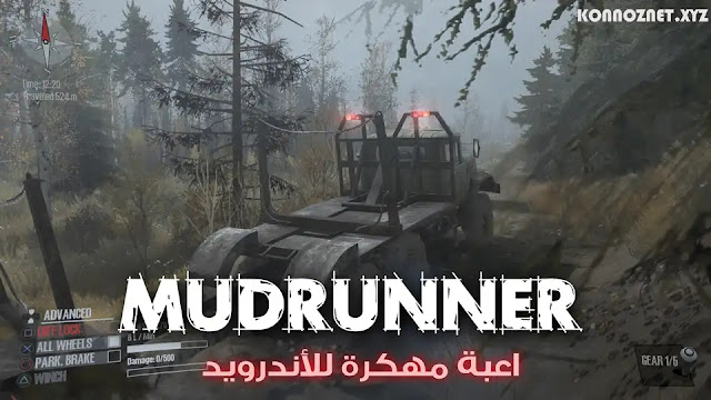 لعبة MudRunner مهكرة