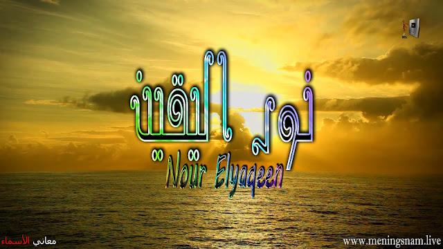 معنى اسم نور اليقين وصفات حاملة هذا الاسم Nour Elyaqeen