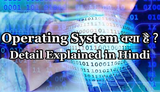 Operating System Kya Hai in Hindi (What is Operating System in Hindi)