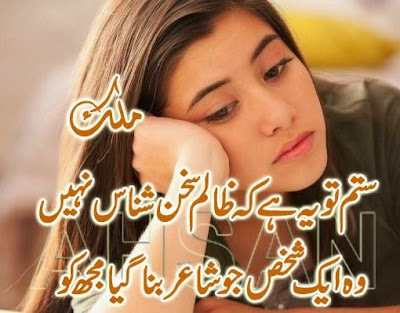 urdu shayari with picture | romantic poetry images | urdu poetry images pictures | Urdu Poetry World