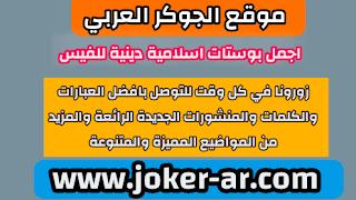 اجمل بوستات اسلامية دينية للفيس 2021 - الجوكر العربي