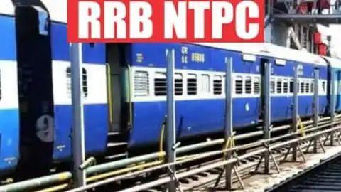 Group D Recruitment 2020 : RRB Railway Group D की 1.03 लाख भर्ती