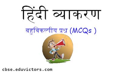Class 6 - 10 हिंदी व्याकरण  बहुविकल्पीय प्रश्न (MCQs ) (#eduvictors)(#hindigrammar)