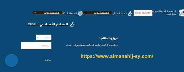 نتائج امتحان شهادة التعليم الأساسي والإعدادية الشرعية 2020 moed.gov.sy/asasy