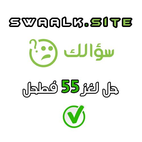 حل لغز 55 فطحل العرب - موقع سؤالك swaalk.site