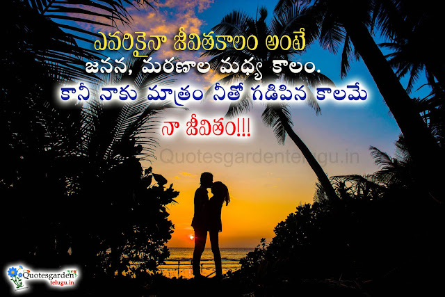 love quotes messages telugu sms