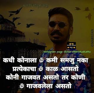 Marathi Status | Attitude Marathi Status| Inspirational  Marathi Quotes |