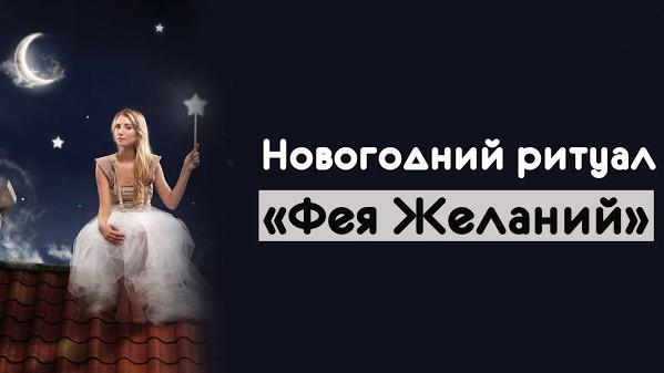 Новогодний ритуал «Фея Желаний»