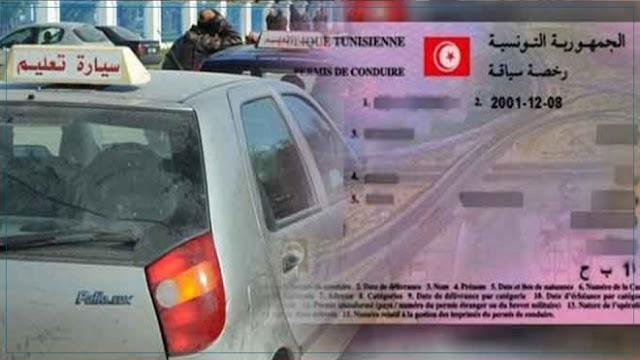 شرح مبسط لمن يريد اجتياز امتحان رخصة السياقة في تونس !