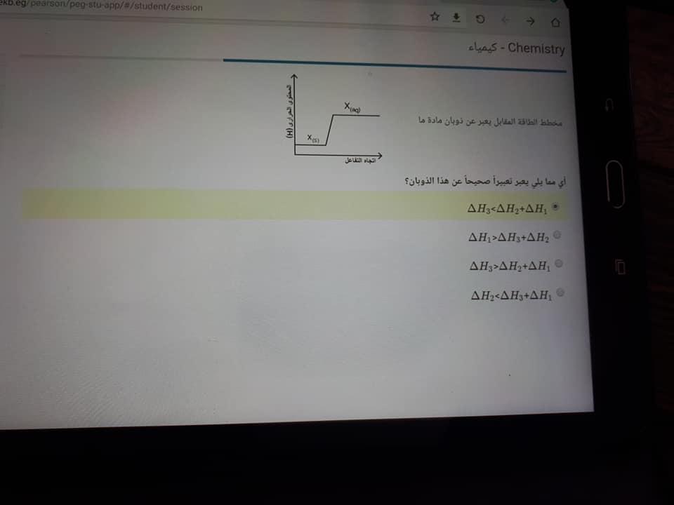 امتحان كيمياء أولى ثانوى مايو 2019  01%2B%25281%2529