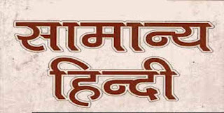 General Hindi for Competitive Exam PDF