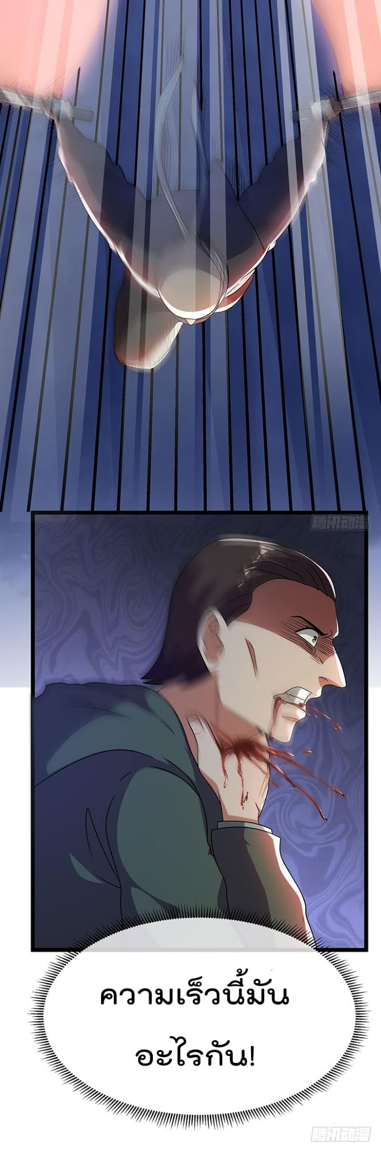 Immortal King of City - หน้า 24