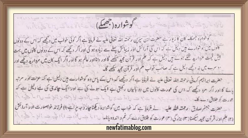 khwab mein jhumkay dekhna, khwab mein jhumkay dekhna ki tabeer, dreaming of earings in urdu,