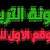نماذج لاختبارات اللغة العربية 3 متوسط جميع الفصول