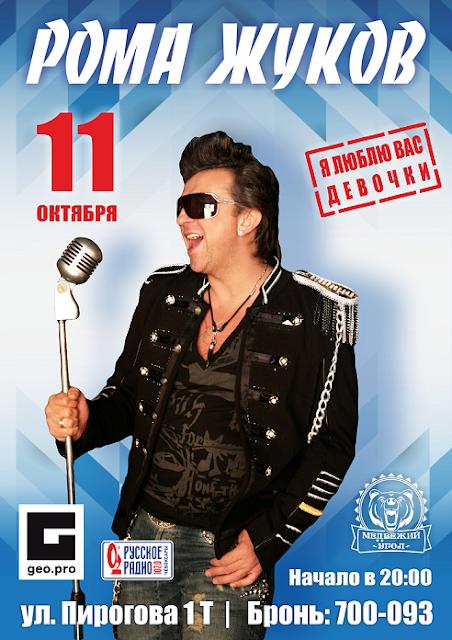 11 ОКТЯБРЯ 2019 концерт Ромы Жукова (18+) в Чебоксарах.