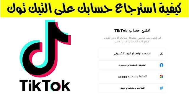 استرجاع حساب تيك توك TikTok الموقوف او المحذوف نهائيا