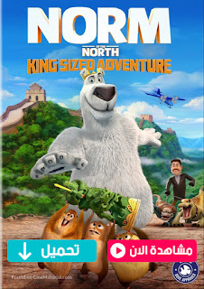 مشاهدة وتحميل فيلم Norm of the North: King Sized Adventure 2019 مترجم عربي