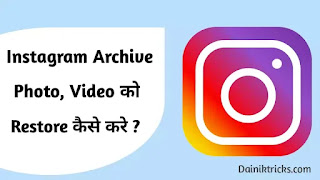 How to restore archive photo and video in instagram