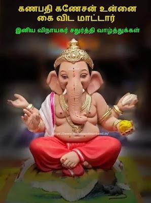 Vinayagar Chaturthi images