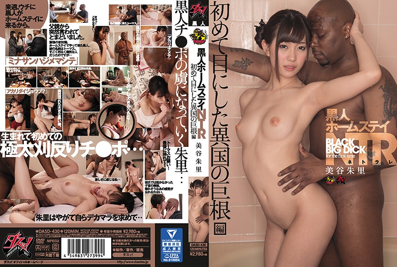 DASD-430-A-Black-Homestay-Student-Eng-Sub_www.watchjav.download