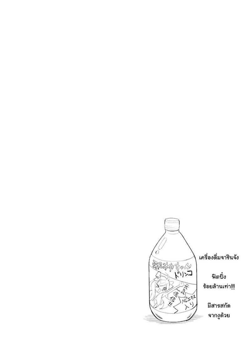 Jashin-chan Dropkick - หน้า 14