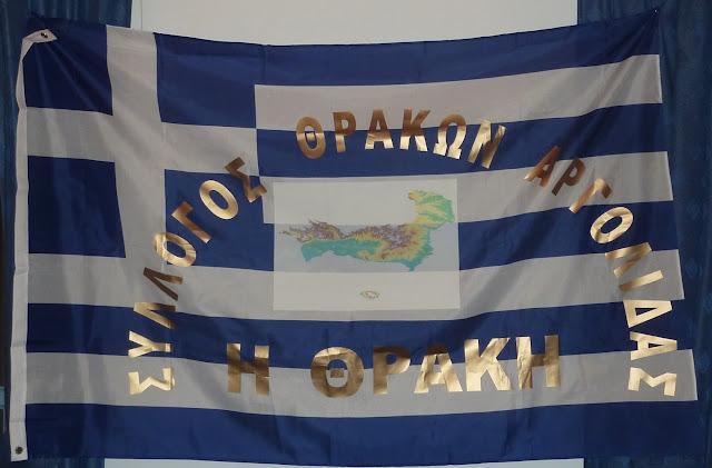 """Ο Σύλλογος Θρακών Αργολίδας γιορτάζει τα """"Ελευθέρια της Θράκης"""""""