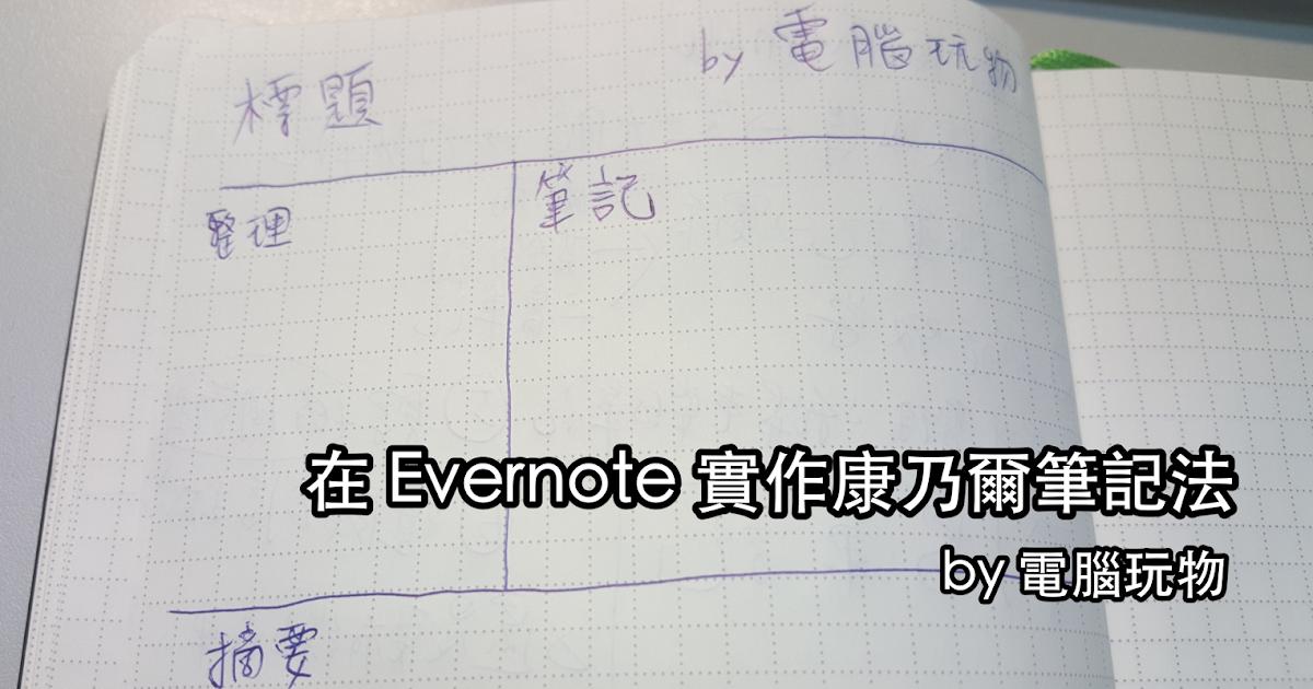 用 Evernote 實作康乃爾筆記法,我的心得與範例下載