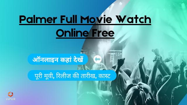 Palmer Full Movie Watch Online Free, ऑनलाइन कहां देखें Palmer पूरी मूवी, रिलीज की तारीख, कास्ट
