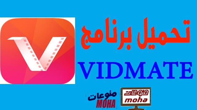 تحميل vidmate للاندرويد 2.3.6