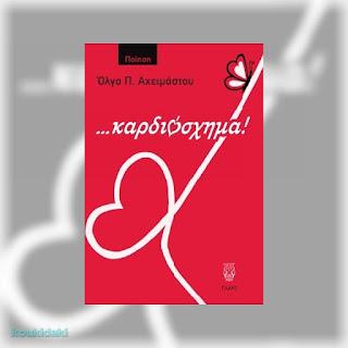 Καρδιόσχημα, Όλγα Π. Αχειμάστου