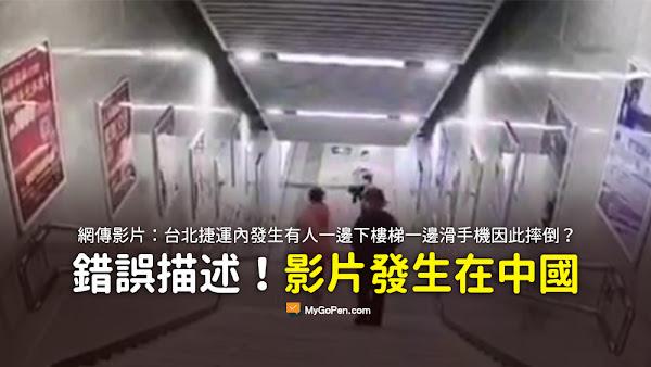 台北市捷運站 下樓梯看手機摔倒 走路千萬不要再看手機了 影片 謠言