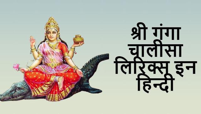 ganga chalisa in hindi,श्री  गंगा चालीसा लिरिक्स इन हिन्दी - Shri Ganga Chalisa Lyrics in Hindi, श्री गंगा चालीसा ( Shri Ganga Chalisa )