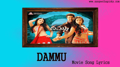 dammu-telugu-movie-songs-lyrics