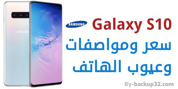 سعر ومواصفات هاتف سامسونج جالكسي اس10 - Samsung Galaxy S10