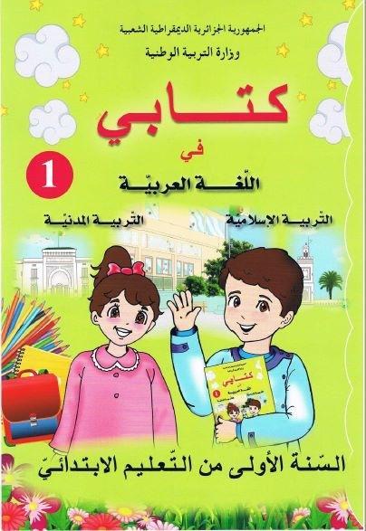 تحميل الكتب المدرسية ابتدائي الجيل الثاني للسنة الأولى ابتدائي