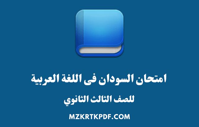 امتحان السودان فى اللغة العربية للثانوية العامة لعام 2020 PDF