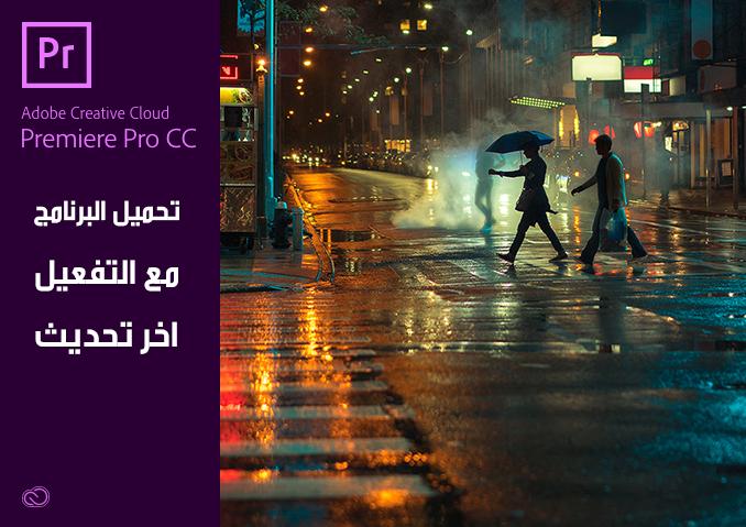 تحميل برنامج ادوبي بريمير برو Adobe Premiere Pro CC 2018 مع التفعـ*يل