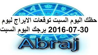 حظك اليوم السبت توقعات الابراج ليوم 30-07-2016 برجك اليوم السبت