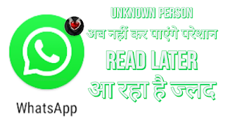 Whatsapp Read Later Feature