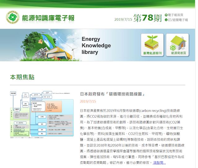 [第78期能源知識庫電子報 ] 本期焦點:日本政府發布「碳循環技術路線圖」