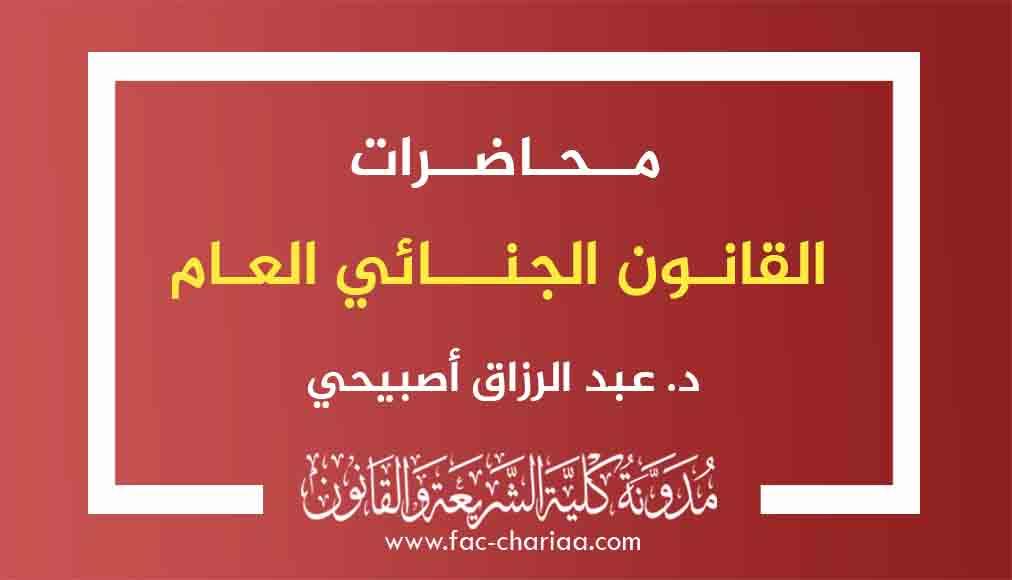 محاضرات مادة القانون الجنائي العام د.عبد الرزاق أصبيحي