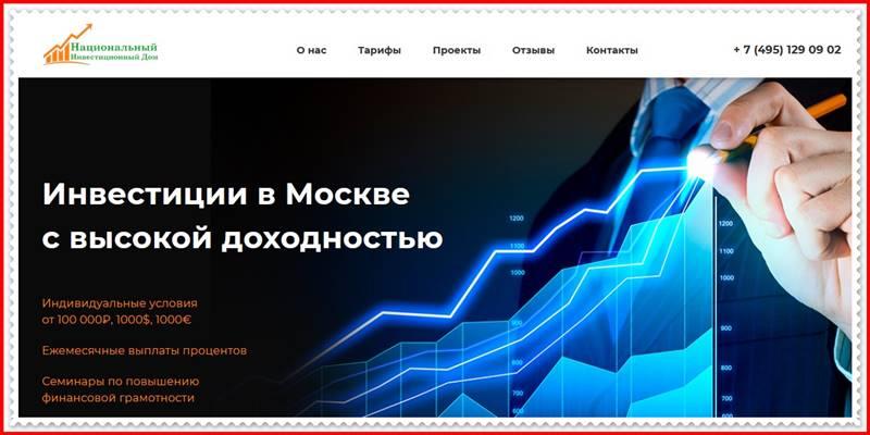Мошеннический сайт nid-invest.ru – Отзывы, развод, платит или лохотрон? Мошенники