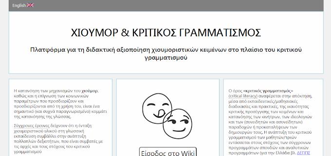 Ηλεκτρονική πλατφόρμα «Χιούμορ και Κριτικός Γραμματισμός»: ένα χρήσιμο εργαλείο για τη διδασκαλία της Ελληνικής