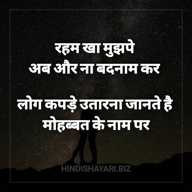 Raham Kha Mujhpe Ab Aur Na Badnaam Kar  Log Kapde Utarna Jaanta Hai Mohabbat Ke Naam Par hindi shayari collection, hindi shayari collection in hindi language, hindi shayari collection in hindi, hindi shayari collection attitude, hindi shayari collection love, hindi shayari collection download, hindi shayari collection on life, hindi shayari collection app, hindi shayari collection in english, hindi shayari collection 2 line, urdu hindi shayari collection, hindi shayari collection pdf, hindi shayari collection in hindi language love, hindi shayari collection motivational, hindi shayari collection in english language, hindi shayari collection funny, hindi shayari collection two line