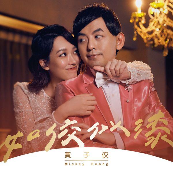 Mickey Huang – Ru Jiao Shi Qi