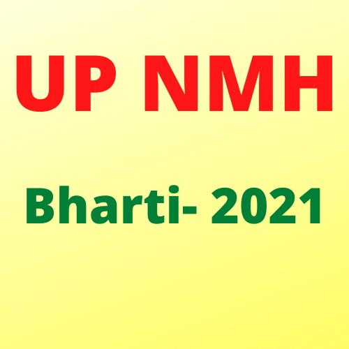 UP NHM  Community Health Officer Bharti 2021- यूपी एनएचएम सामुदायिक स्वास्थ्य अधिकारी भर्ती  2021