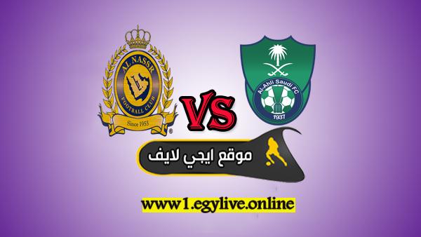 نتيجة مباراة الأهلي والنصر في الدوري السعودي للمحترفين
