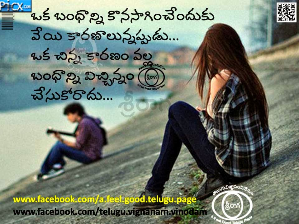 Heart touching love failure quotes in telugu 270514