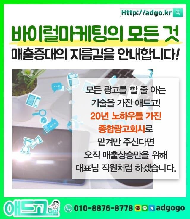 홍성읍마케팅홍보회사